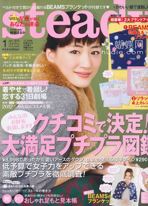 steady. (ステディ) January 2013 Haruka Ayase 綾瀬はるか japanese magazine scans