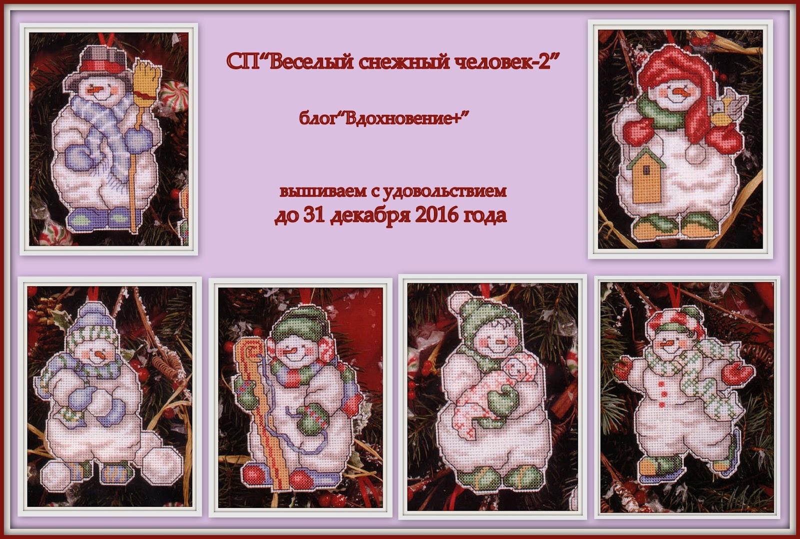 Веселый снежный человек-2