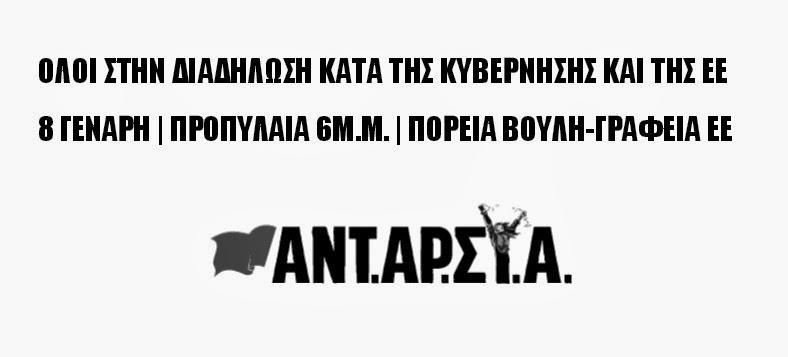Τετάρτη 8 Γενάρη - διαδήλωση για τη φιέστα της ελληνικής προεδρίας ΕΕ