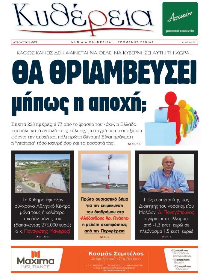 http://www.readpoint.com/newspapers/regionalnews/kythereiapress