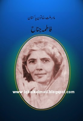 Fatima Jinnah Aap Beeti (Biography)