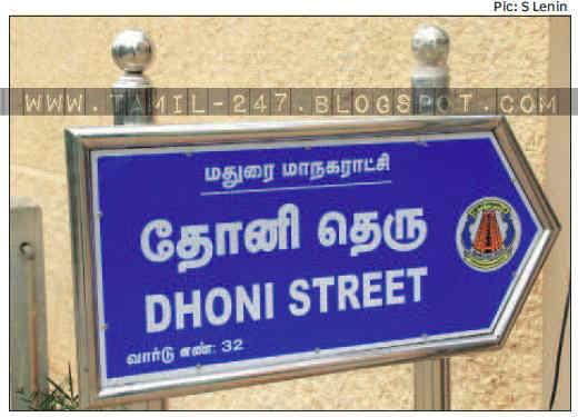 Dhoni street in Madurai ward no:32 | Tony theru peyar maatram | varalaaru maatram | தோனி தெரு | டோனி தெரு | மதுரை மாநகராட்சி