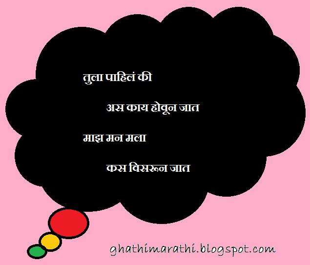 marathi charolya8