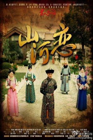 Mỹ Nhân Vô Lệ - In Love With Power (2012) - Thuyết Minh - (38/38)