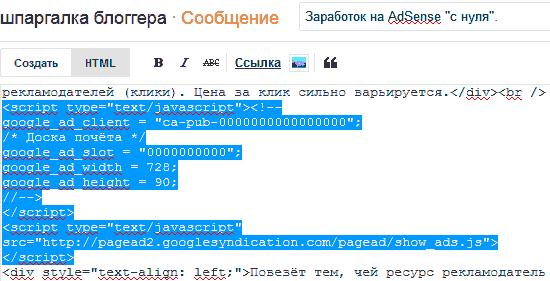 AdSense в середине сообщения blogspot