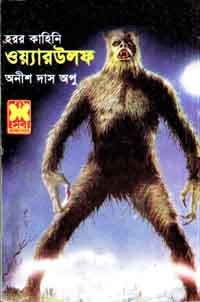 War Wolf Bangla Horror by Anis Das Apu