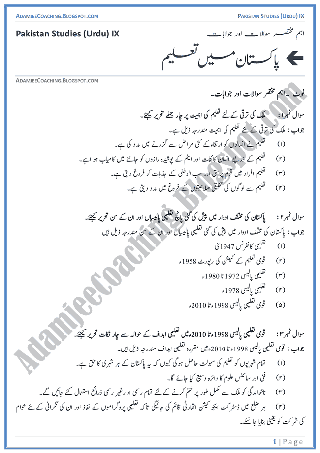 education-in-pakistan-short-question-answers-pakistan-studies-urdu-ix