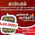 Plots Rs. 6.6 Lakh Onwards at Naduveerapattu Near Chennai
