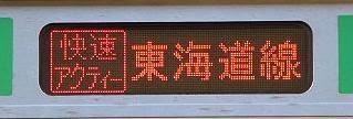東海道線E231系の側面行先 快速アクティー東海道線