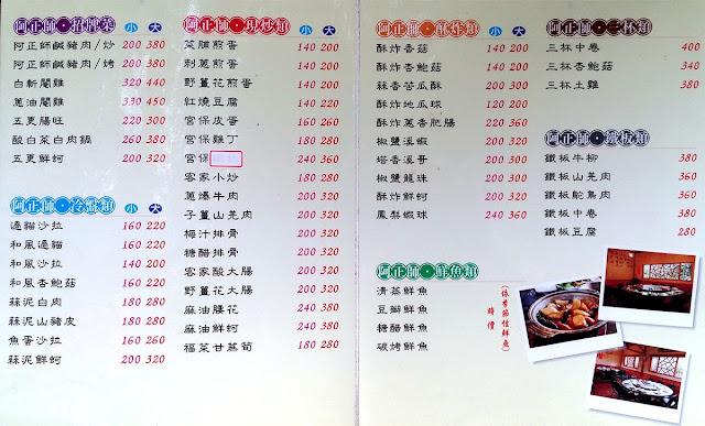 日月潭美食餐廳-阿正師山林餐館|菜單menu