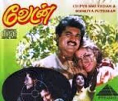 Watch Vedan (1993) Tamil Movie Online