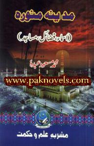 Munawara  Asmaa, Fazail, Masaajid by Muhammad Masood