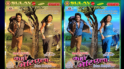 "KAHA BHETIYELA ""कहाँ भेटिएला"" watch Nepali full movie"