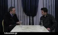 AOZ Ελλάδας, ΑΟΖ Κύπρου. Συνέντευξη Νίκου Λυγερού 10-02-2013
