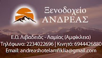 Ξενοδοχείο Ανδρέας