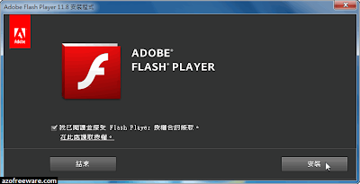 Adobe Flash Player 18.0.0.203 離線安裝版 (內建 IE、Firefox 版及移除工具 ...