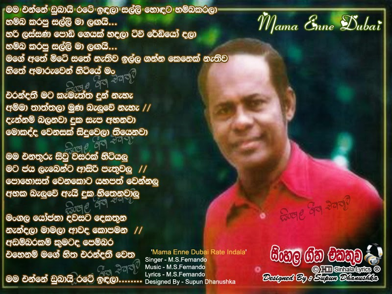 Mama enne dubai rate idala song lyrics newhairstylesformen2014 com