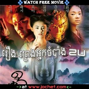 The Legend of Zu Khmer Dubbed