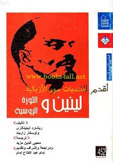 كتاب لينين والثورة الروسية - ريشارد أبجينانزى وآخرون