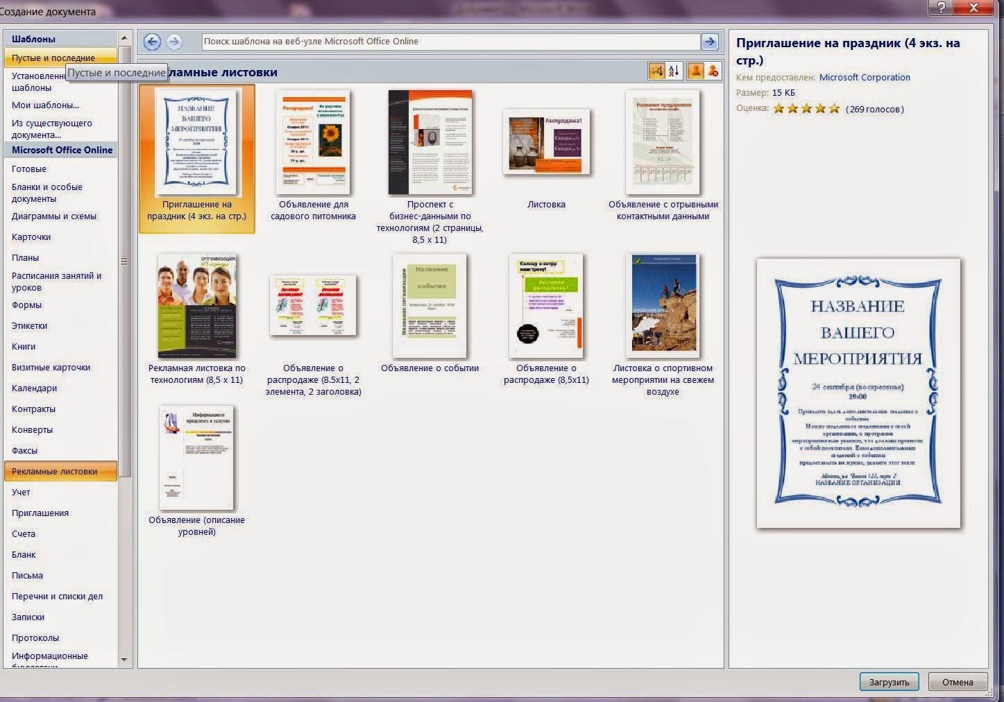 Создание книги или брошюры - Word - Microsoft Office Support 23