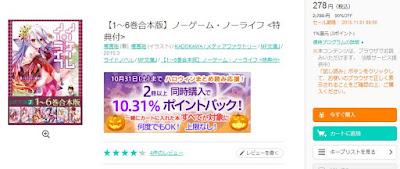 「ノーゲーム・ノーライフ」6冊合本版が278円