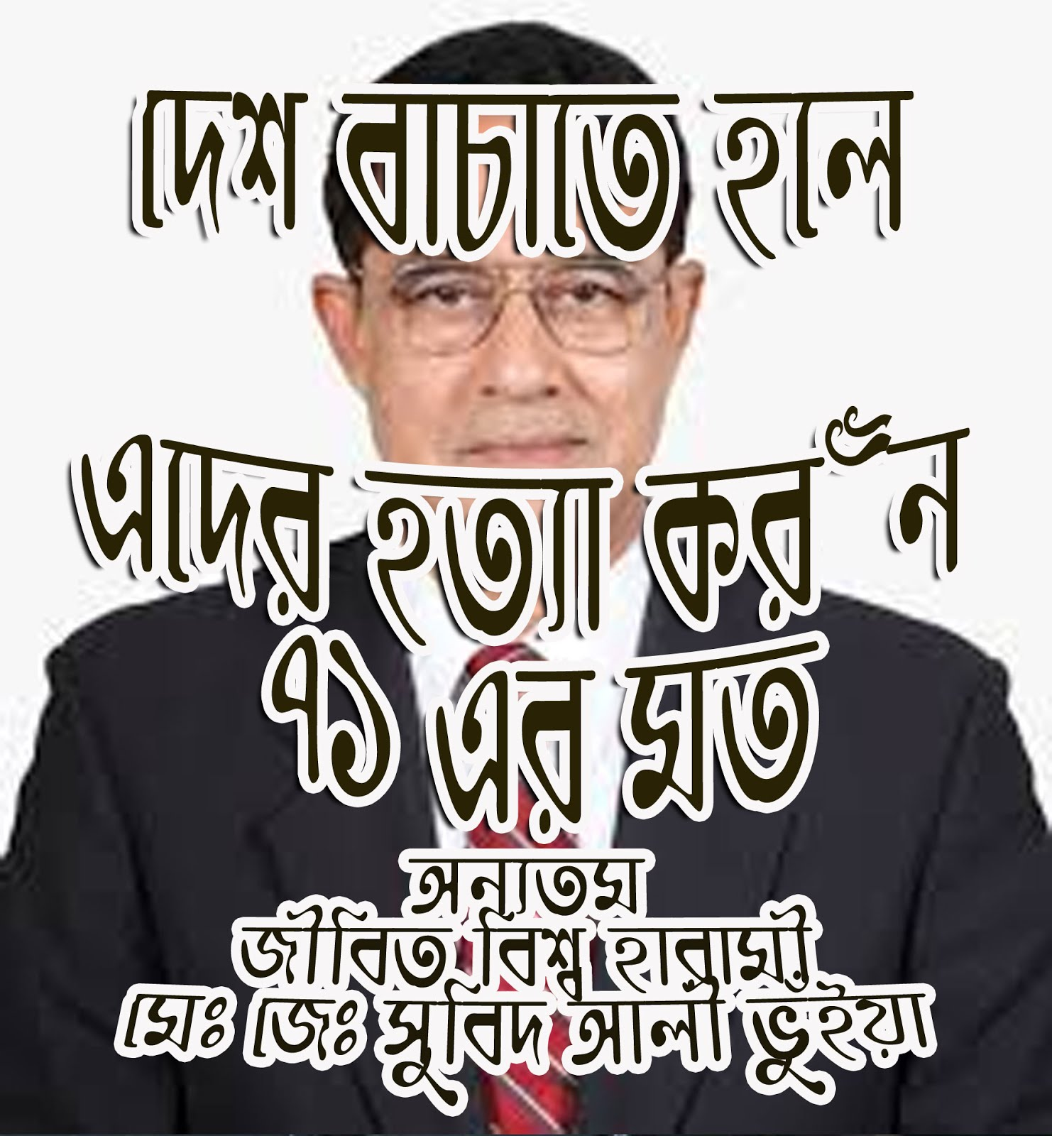 why bhuiyan in awami league?