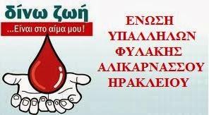 Τράπεζα Αίματος από το 1996