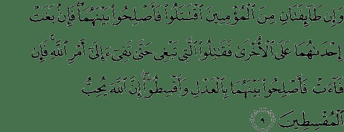 Surat Al Hujurat Dan Terjemahan Al Quran Dan Terjemahan