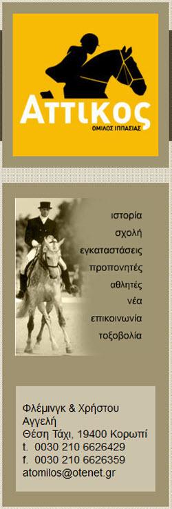 αττικος ομιλος ιππασιας
