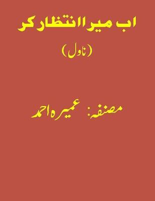 Abmeraintizarkar - Ab Mera Intizar Kar by Umera Ahmed