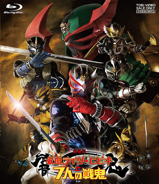 coverkamenridersevendem [Bunny Hat Raw]Masked Rider THE MOVIE (Bluray) (10 bit x264,AAC) (720p)