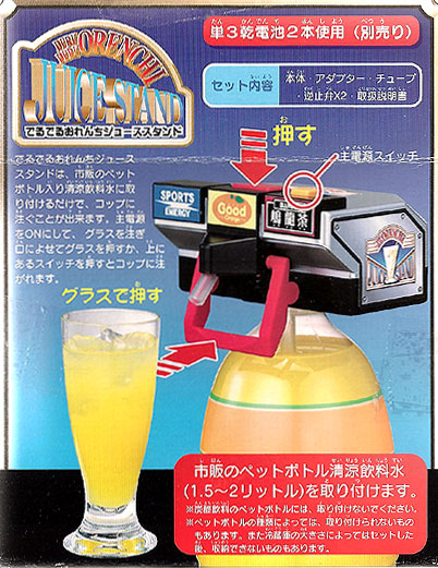 Bandai Orenchi Juice Stand box art.