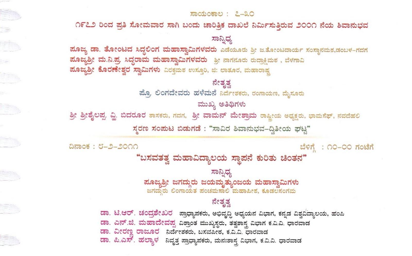 Ambedkar action alert fwd bamcef jtmath 2001 shivanubhava fwd bamcef jtmath 2001 shivanubhava function invitation card stopboris Images