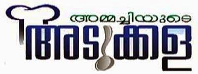 Ammachiyude Adukkala ™ - അമ്മച്ചിയുടെ അടുക്കള™