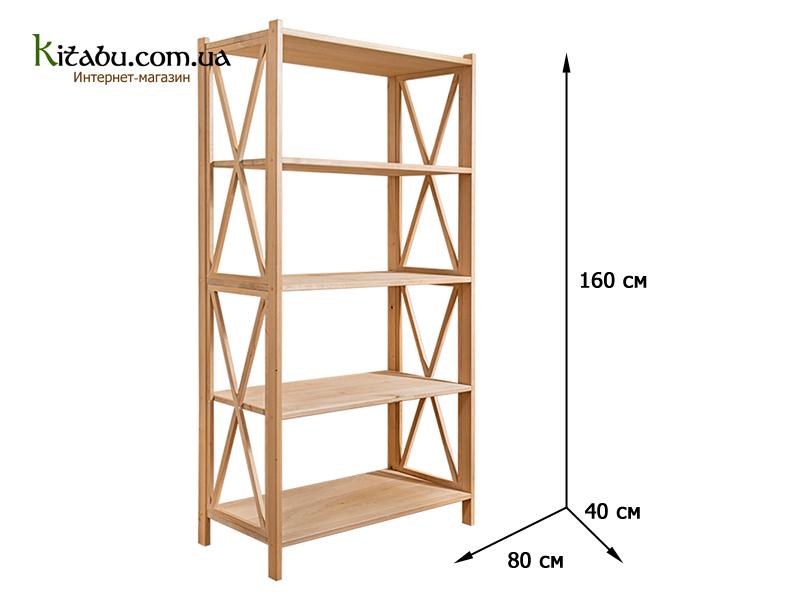 Kitabu.com.ua: деревянные стеллажи бытовые, этажерки, полки .