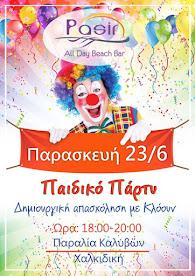 Pasir Παραλία Καλύβες , Παιδικό πάρτι 23-6-17