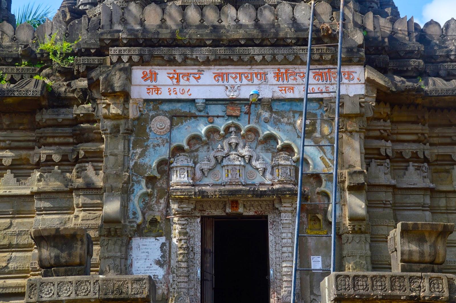 Beautiful pictures of gods and their temple - Nashik Temples Sundarnarayan Maharashtra Travel Tourism Religion Hindu