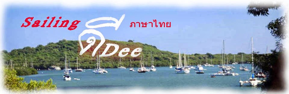 Sailing Dee (ภาษาไทย)