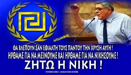 Ο Αρχηγός της Χρυσής Αυγής ξεφτιλίζει τους ψευτοδημοκράτες:Είμαι Αμετανόητος.Δε θα με λυγίσετε ΠΟΤΕ