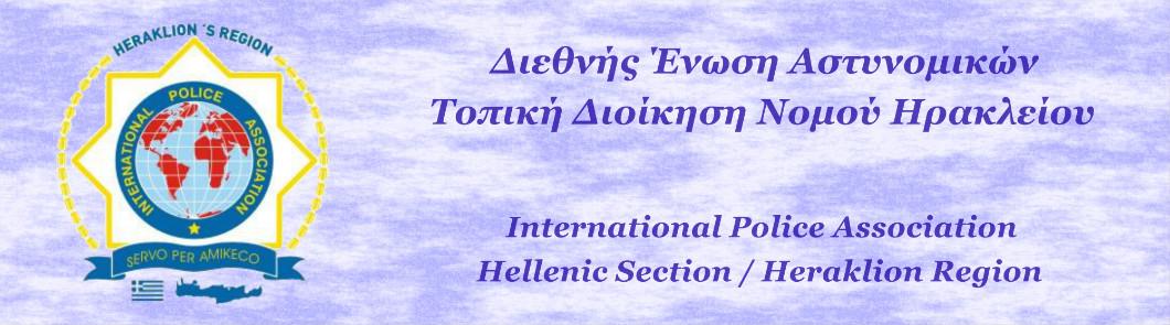 IPA / Τ.Δ. ΗΡΑΚΛΕΙΟΥ