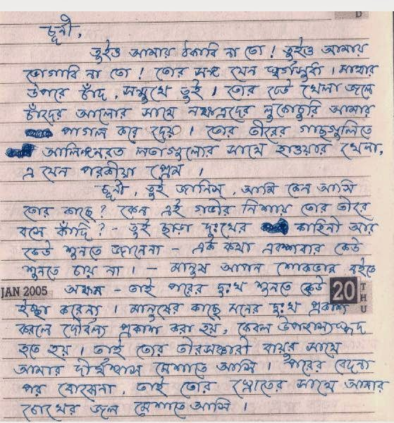 Bangla Love Letter Collection | Im So Lonely