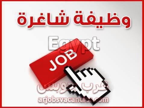 وظائف خالية في القاهرة مارس 2015