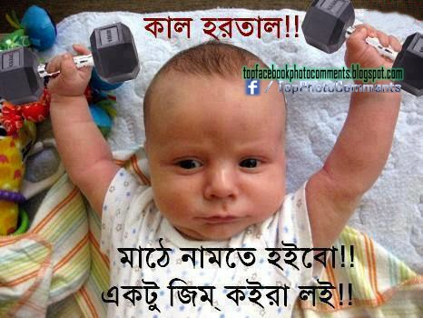 Kal Hortal_Facebook Bangla Photo Comments (Part 4)