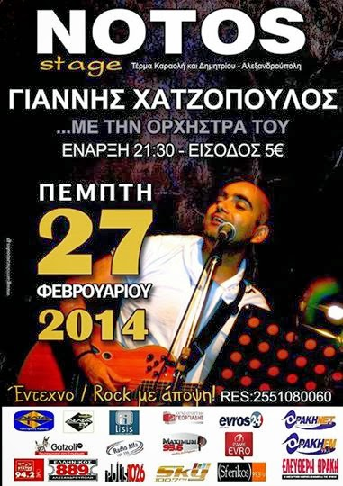 giannis-xatzopoulos-band-live-notos-stage