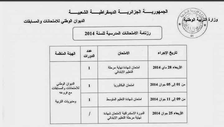 رزنامة الامتحانات المدرسية Calendar of school exams in 2014