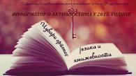 Информатор о активностима Подружнице у 2015. години