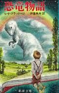 恐竜物語 (新潮文庫)