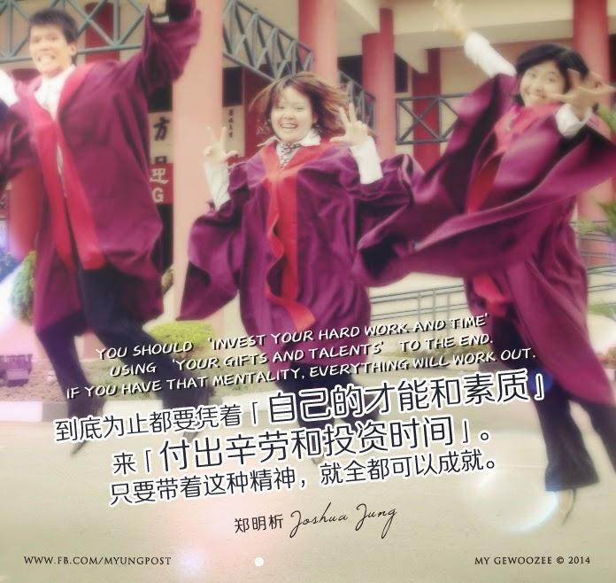 郑明析,摄理,月明洞,毕业生,喜悦,Joshua Jung, Providence, Wolmyeung Dong, graduate, happiness