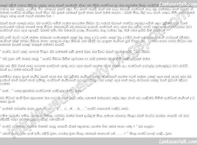Sinhala Kello Appa http://sinhalawelajil.blogspot.com/2012/03/massage