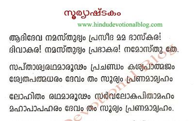 Suryashtakam Pdf Malayalam Lyrics Hindu Devotional Blog
